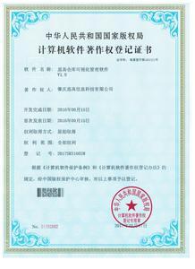 软件著作权证书-思高仓库可视化管理软件 001.jpg