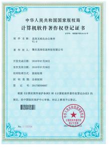 軟件著作權證書-思高無紙化辦公軟件 001.jpg