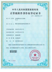 軟件著作權證書-思高移動辦公系統 001.jpg