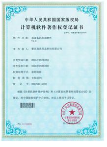 軟件著作權證書-思高條碼掃描軟件 001.jpg