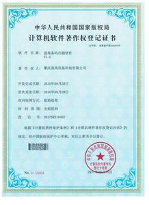 软件著作权证书-思高条码扫描软件 001.jpg