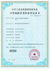 著作权证-思高自动机器人控制系统 001.jpg