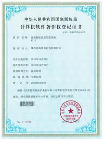 软件著作权证书-思高智能品质追踪系统 001.jpg