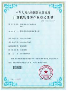 软件著作权证书-思高智能生产追踪系统 001.jpg