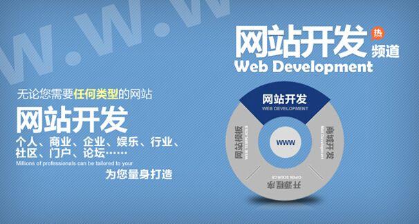 网站开发.jpg